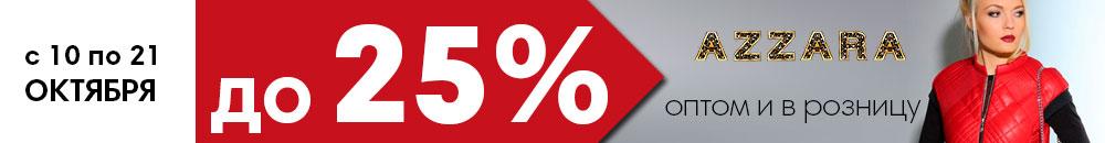 Скидки до 25% на Azzara