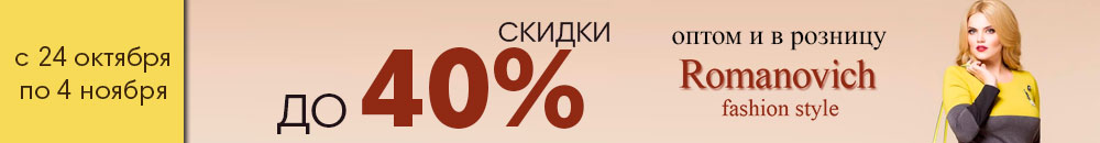 Скидки до 40% на Romanovich Style
