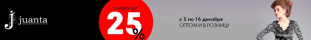Скидки до 25% на Juanta