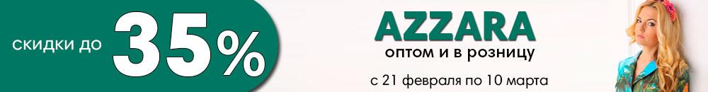 Скидки до 35% на Azzara