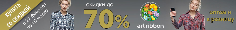 Скидки до 70% на Art Ribbon