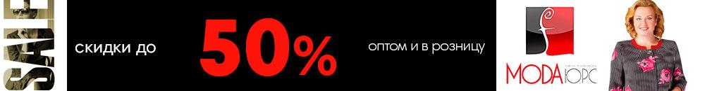 50% скидки на Мода Юрс