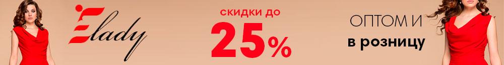 25% скидки на Elady