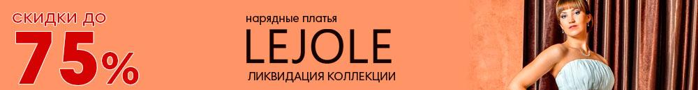 До 75% на вечерние платья Lejole