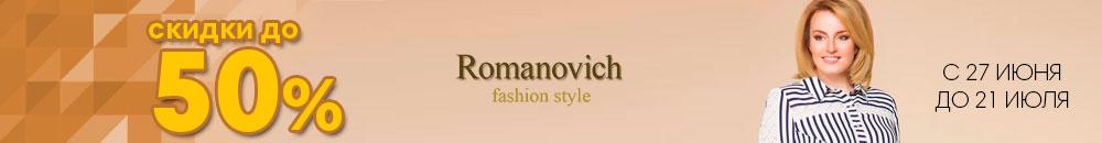 До 50% скидки на Romanovich Style