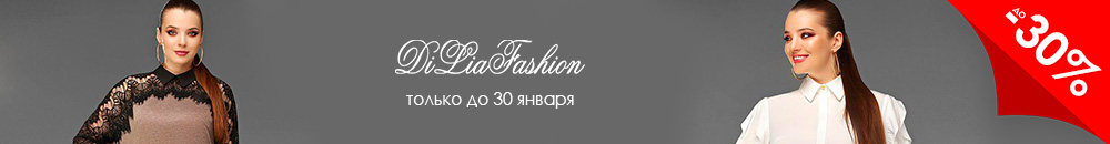 До 30% скидки на DiLiaFashion