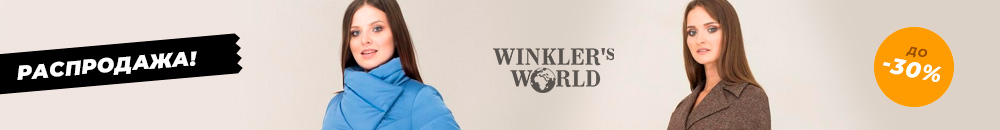 До 30% скидки на Winkler's World