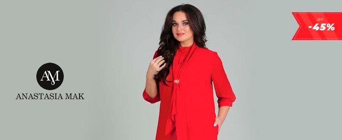 a49001f84088 Модная Лавка   интернет магазин белорусской одежды